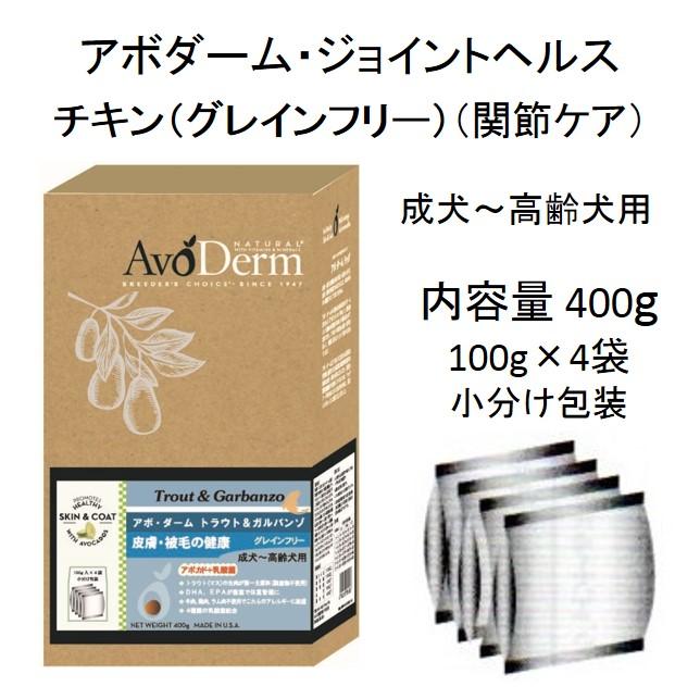 アボダーム・ジョイントヘルス・チキン(成犬~高齢犬用)グレインフリー400g