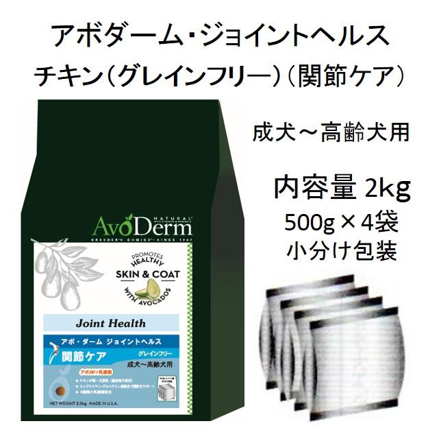 アボダーム・ジョイントヘルス・チキン(成犬~高齢犬用)グレインフリー2kg