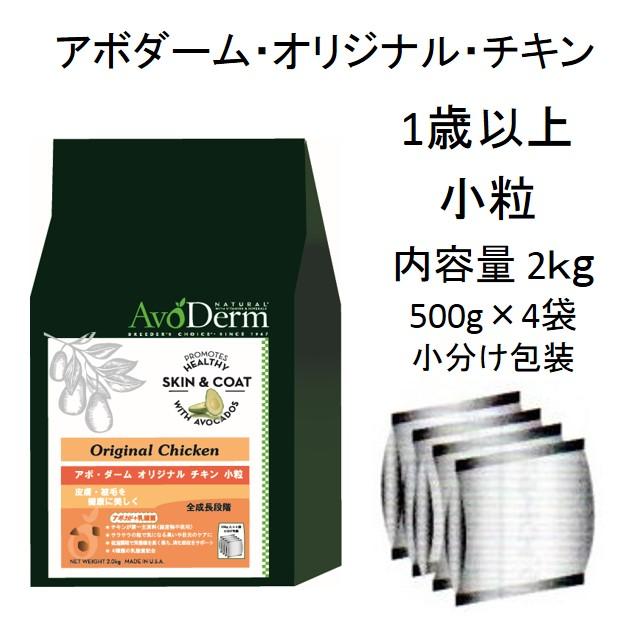 アボダーム・オリジナルチキン小粒(全成長段階)2kg