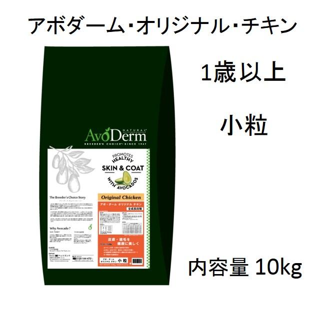 アボダーム・オリジナルチキン小粒(全成長段階)10kg