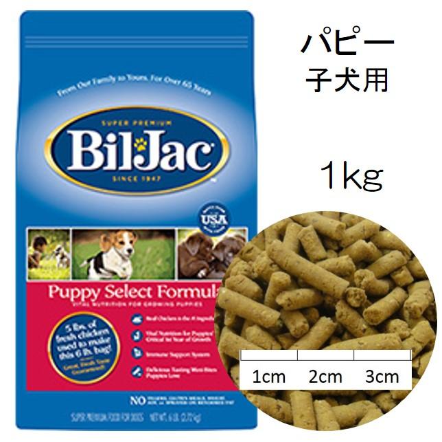 ビルジャック・パピー(全犬種用の幼犬用・母犬用)1kgの詳細はこちら