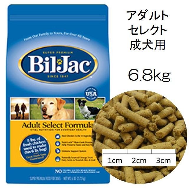 ビルジャック・アダルト(全犬種用の成犬用)6.8kgの詳細はこちら
