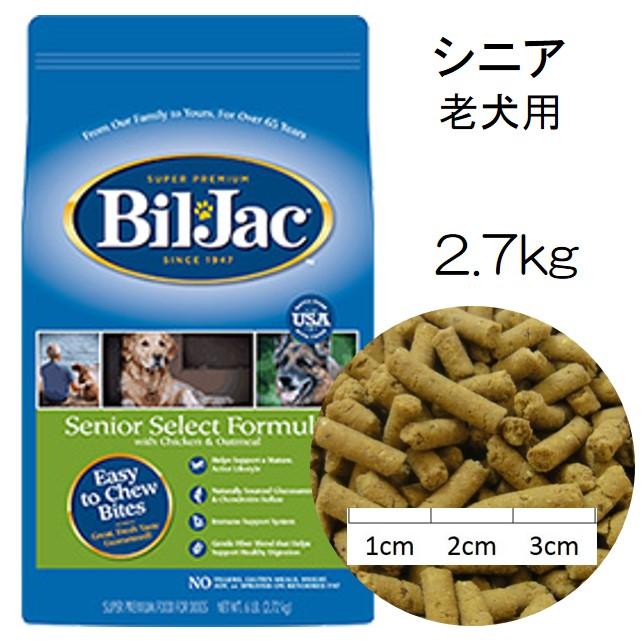 ビルジャック・シニア(全犬種用の高齢犬用)2.7kgの詳細はこちら