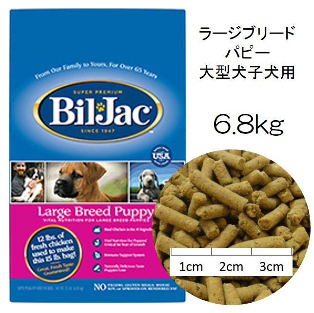 ビルジャック・ラージブリード・パピー(大型犬幼犬用)6.8kgの詳細はこちら
