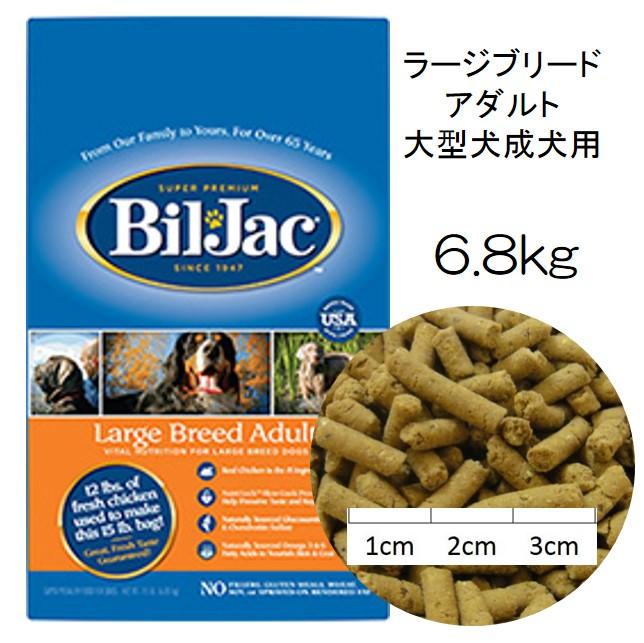 ビルジャック・ラージブリード・アダルト(大型犬成犬用)6.8kgの詳細はこちら