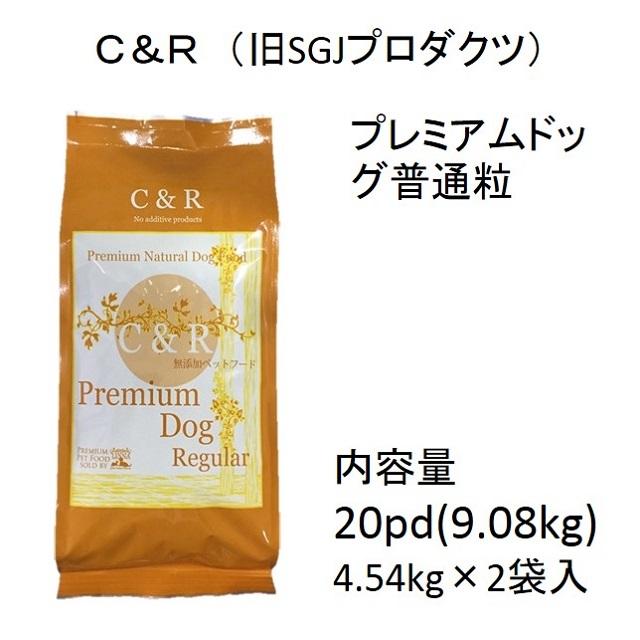 C&Rプレミアムドッグ普通粒(アレルギー犬・病弱・老犬用)ラム肉・白身魚ベース20pd(9.08kg)(10pd×2個入)