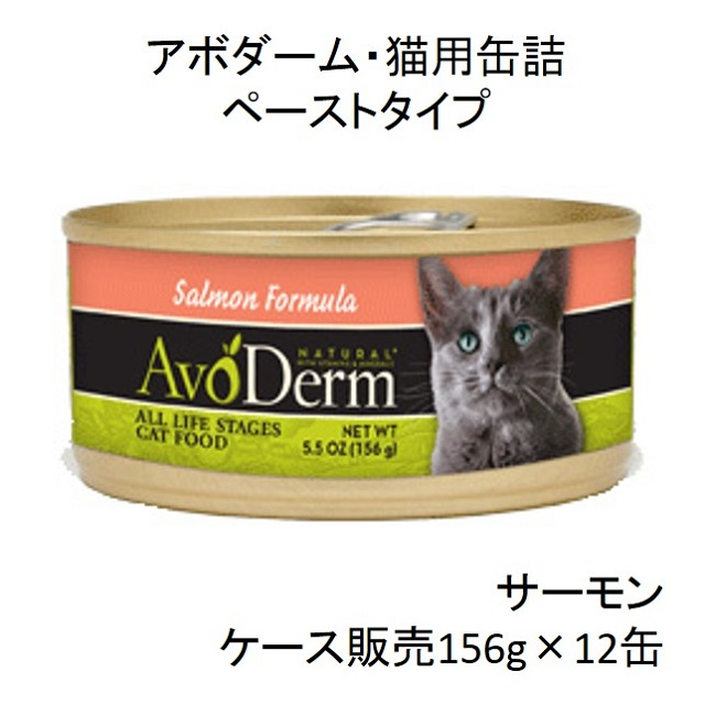 アボダーム・サーモン156g猫用缶詰(全年齢猫用)×12缶(ケース販売)
