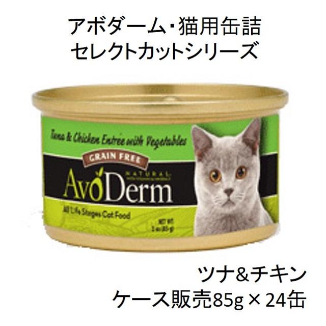 アボダーム・セレクトカット・ツナ&チキン85g猫用缶詰(全年齢猫用)×24缶(ケース販売)