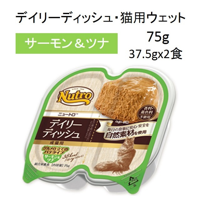 ニュートロ・デイリーディッシュ・成猫用・サーモン&ツナ75g[37.5g×2食]