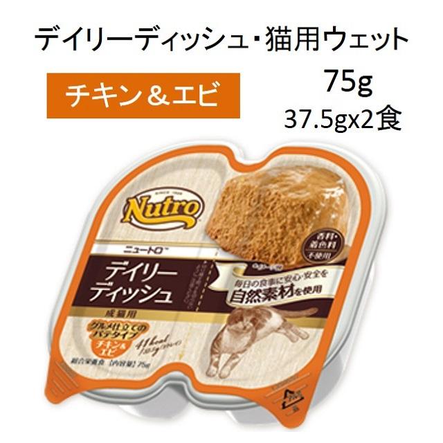 ニュートロ・デイリーディッシュ・成猫用・チキン&エビ75g[37.5g×2食]