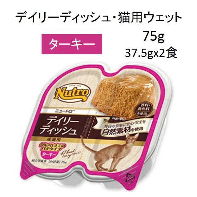 ニュートロ・デイリーディッシュ・成猫用・ターキー75g[37.5g×2食]