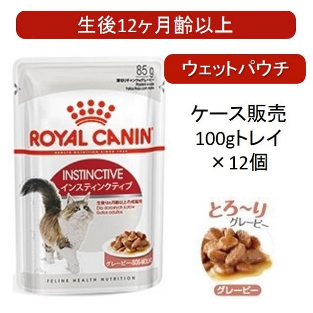 ロイヤルカナン・猫用ウェット・インスティンクティブ・グレービータイプ85gパウチ×48個入(ケース販売)