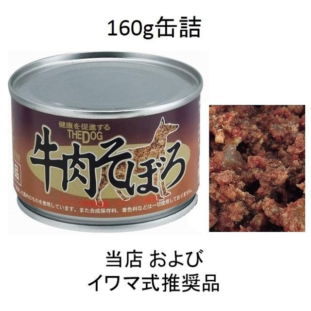 THE DOG(ザ・ドッグ) 牛肉そぼろ160g缶詰