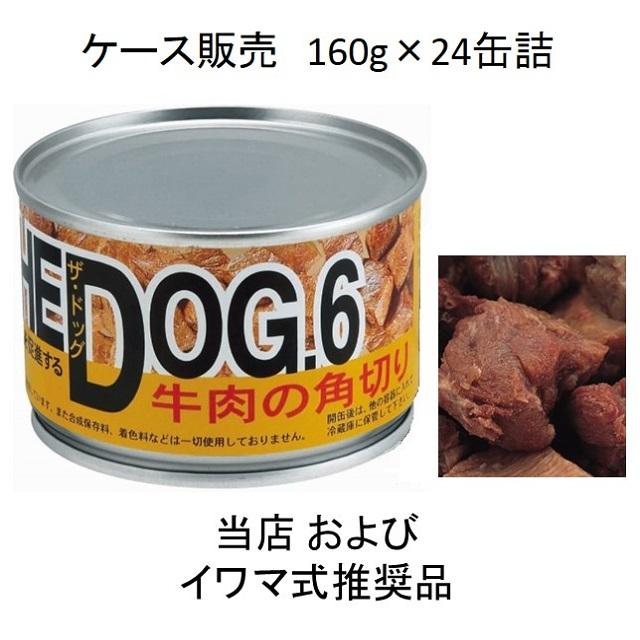 THE DOG 6(ザ・ドッグ6番)牛肉の角切り160g缶詰×24個入(お得なケース販売)