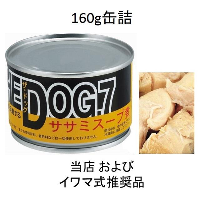 THE DOG 7(ザ・ドッグ7番)ササミスープ煮160g缶詰