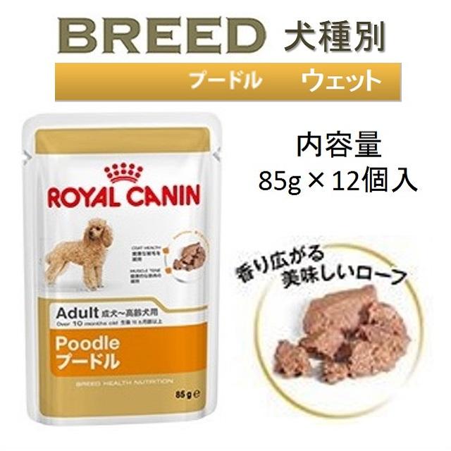 ロイヤルカナン・犬種別・プードル・ウェット(成犬用~)85gパウチ×12個入(ボール販売)