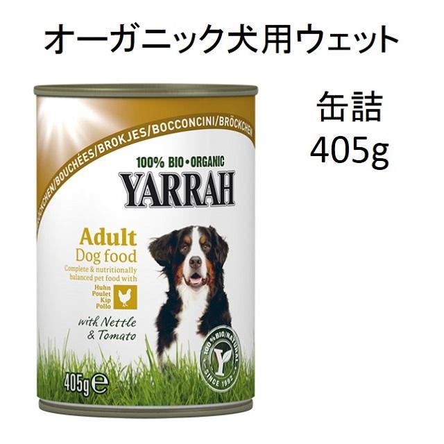 ヤラー・オーガニック・ドッグディナー・チキンチャンク405g缶詰