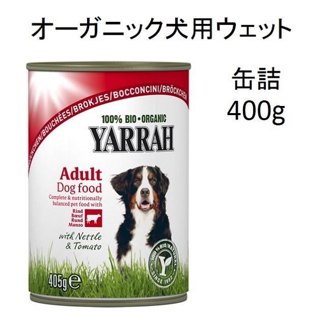 ヤラー・オーガニック・ドッグディナー・ビーフチャンク405g缶詰