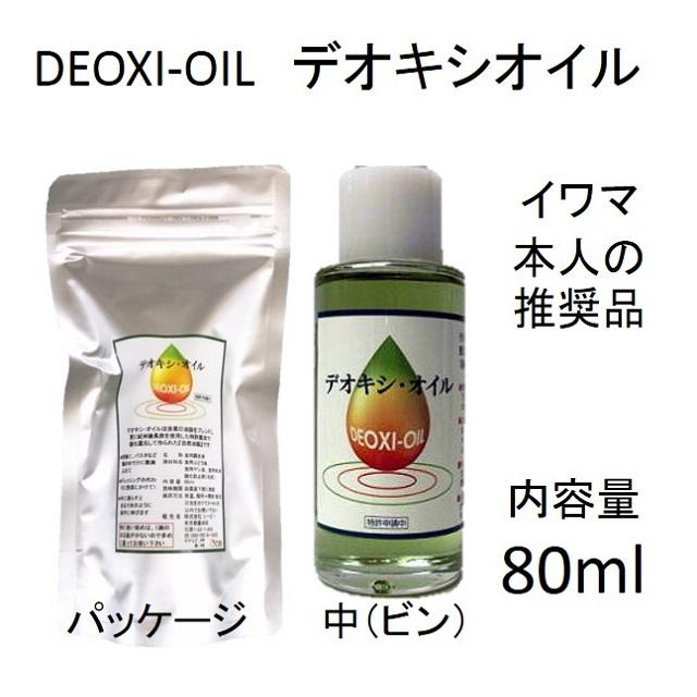 デオキシオイル80ml