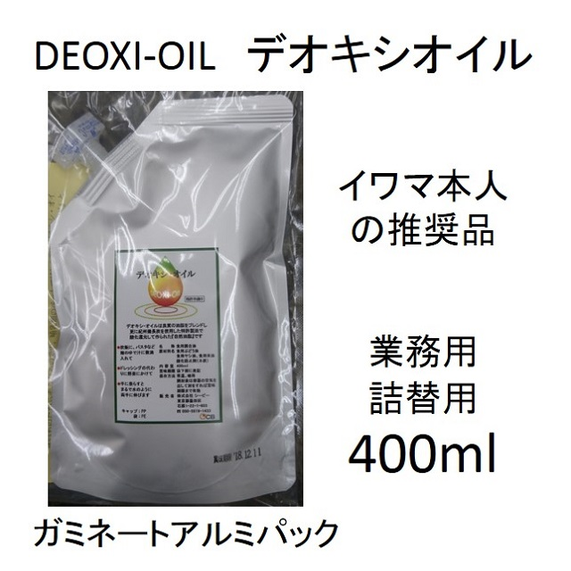 デオキシオイル業務用・詰替用400ml
