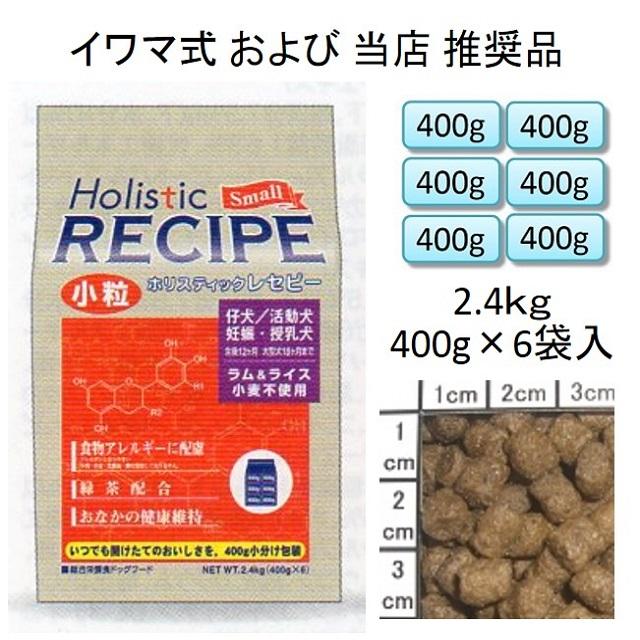 ホリスティックレセピー・パピー(仔犬/活動犬/妊娠・授乳犬用)ラム&ライス小粒(小麦不使用)2.4kg(400g×6袋入)