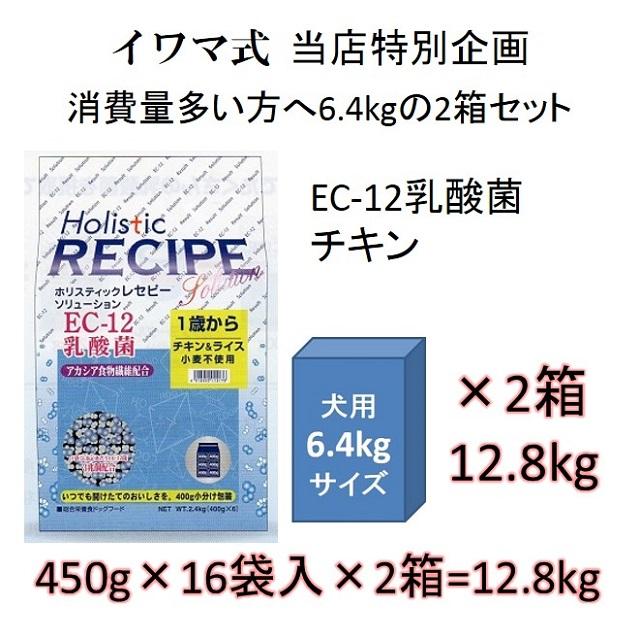 ホリスティックレセピー・EC-12乳酸菌・アカシア食物繊維配合チキン&ライス(小麦不使用)1歳から6.4kgの2箱セット = 12.8kg(400g×32袋入)