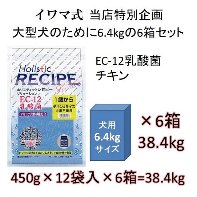 ホリスティックレセピー・EC-12乳酸菌・アカシア食物繊維配合チキン&ライス(小麦不使用)1歳から6.4kgの6箱セット = 38.4kg