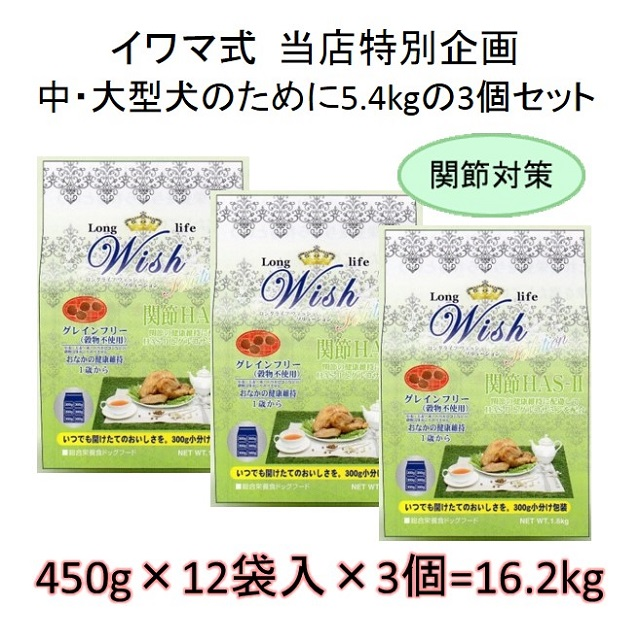 ウィッシュ・HAS-Ⅱ(ハスツー)関節対策犬用・グレインフリー(1歳から)5.4kgの3個セット = 16.2kg(450g×36袋入)