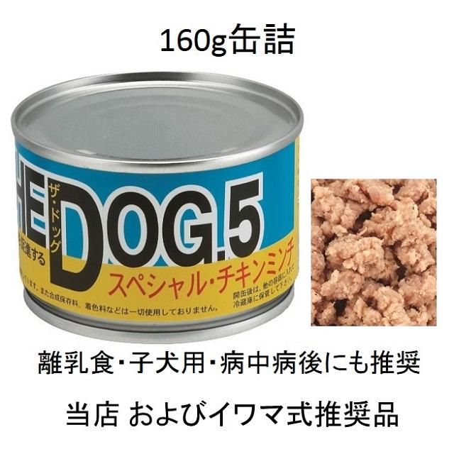 THE DOG 5(ザ・ドッグ5番)スペシャル・チキンミンチ160g缶詰