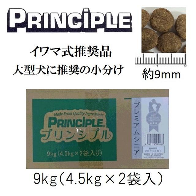 プリンシプル・プレミアムシニア(ラムベース)(7歳からの高齢犬用)9kg(4.5kg×2袋入)