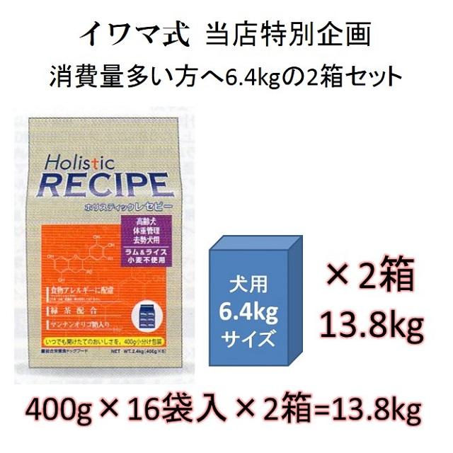 ホリスティックレセピー・シニア(高齢犬・体重管理・去勢犬用)ラム&ライス(小麦不使用)6.4kgの2箱セット = 12.8kg(400g×32袋入)