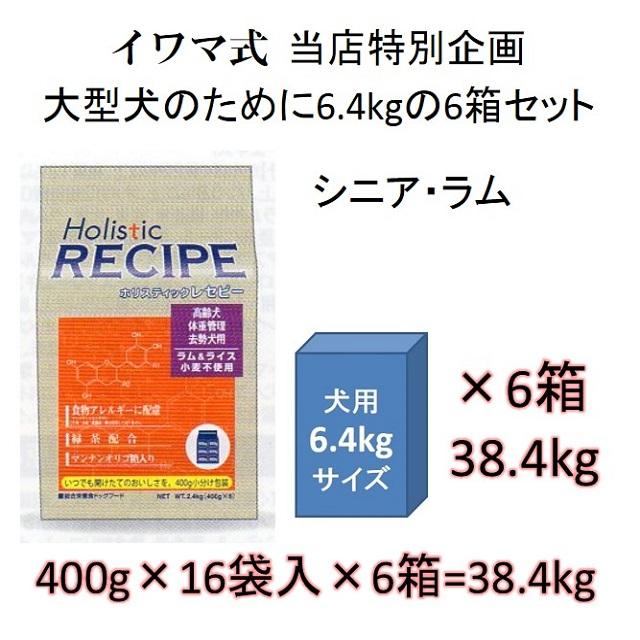 ホリスティックレセピー・シニア(高齢犬・体重管理・去勢犬用)ラム&ライス(小麦不使用)6.4kgの6箱セット = 38.4kg