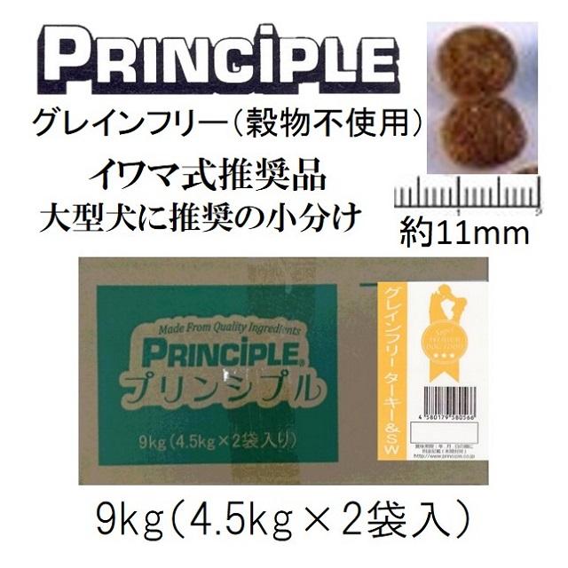 プリンシプル・グレインフリー・ターキー&スイートポテト(全犬種・全年齢犬用)9kg(4.5kg×2袋入)