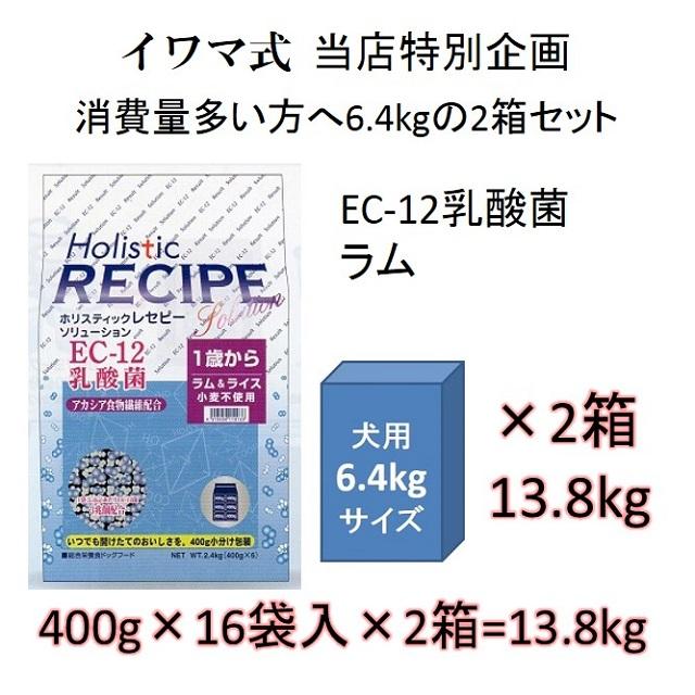 ホリスティックレセピー・EC-12乳酸菌・アカシア食物繊維配合ラム&ライス(小麦不使用)1歳から6.4kgの2箱セット = 12.8kg(400g×32袋入)