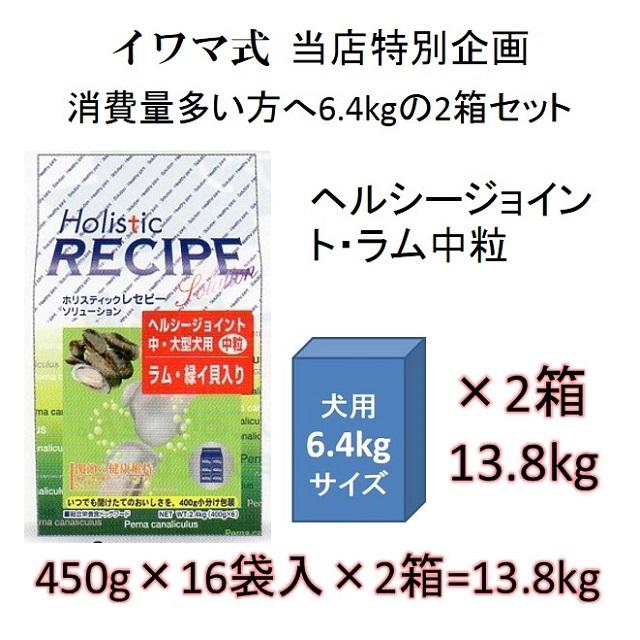 ホリスティックレセピー・ヘルシージョイント緑イ貝入り中・大型犬用ラム中粒1歳から6.4kgの2箱セット = 12.8kg(400g×32袋入)