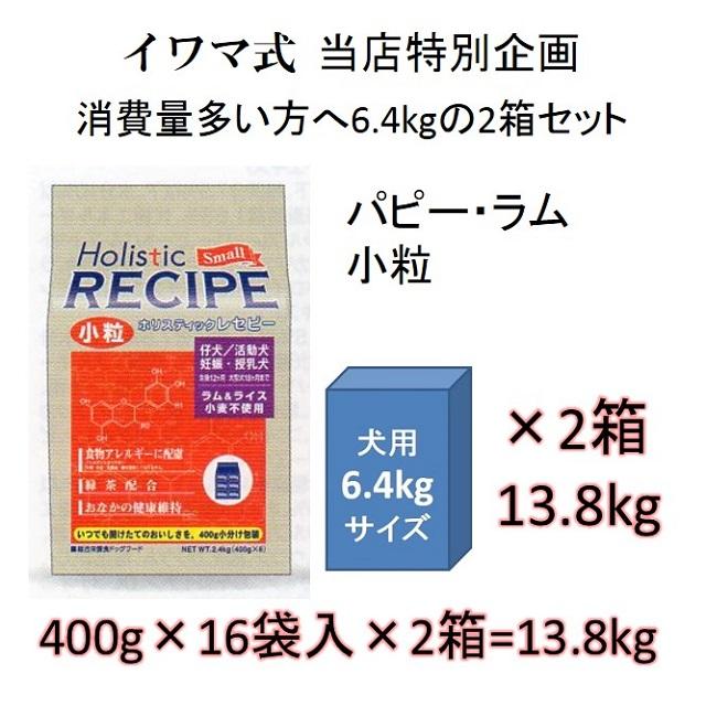 ホリスティックレセピー・パピー(仔犬/活動犬/妊娠・授乳犬用)ラム&ライス小粒(小麦不使用)6.4kgの2箱セット = 12.8kg(400g×32袋入)