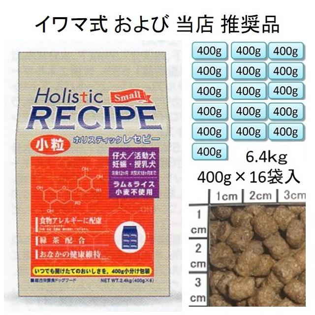 ホリスティックレセピー・パピー(仔犬/活動犬/妊娠・授乳犬用)ラム&ライス小粒(小麦不使用)6.4kg(400g×16袋入)