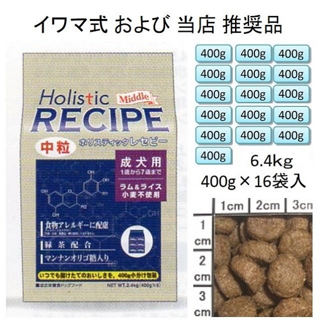 ホリスティックレセピー・成犬用ラム&ライス中粒(小麦不使用)6.4kg(400g×16袋入)