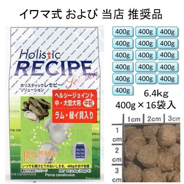 ホリスティックレセピー・ヘルシージョイント緑イ貝入り中・大型犬用ラム中粒1歳から6.4kg(400g×16袋入)