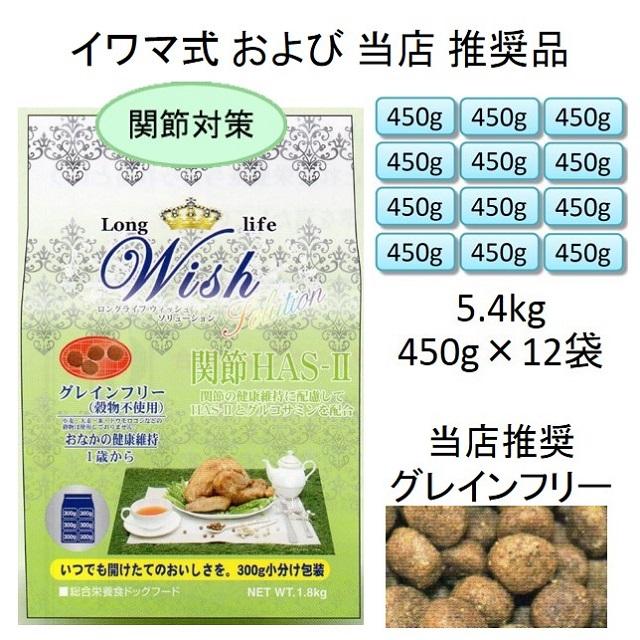ウィッシュ・HAS-Ⅱ(ハスツー)関節対策犬用・グレインフリー(1歳から)5.4kg(450g×12袋入)