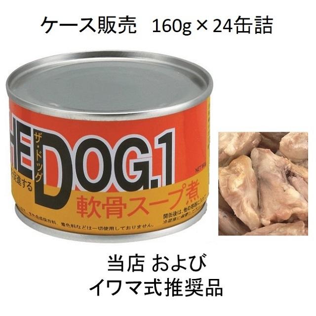 THE DOG 1(ザ・ドッグ1番)軟骨スープ煮160g缶詰×24個入(お得なケース販売)