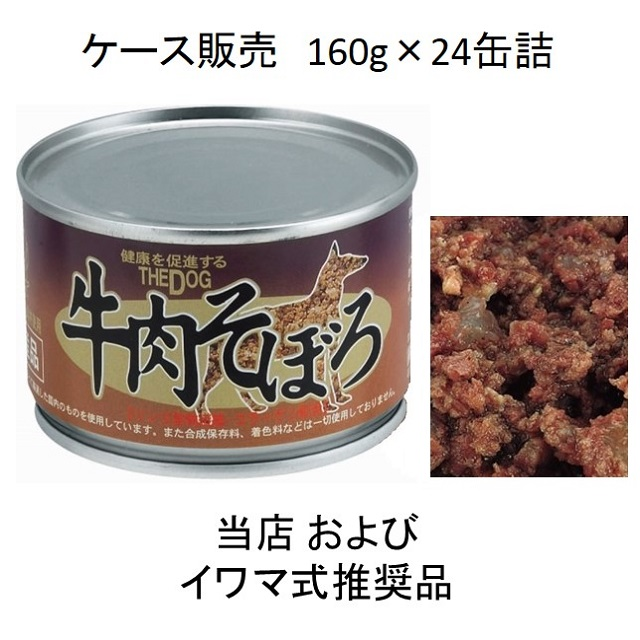 THE DOG(ザ・ドッグ) 牛肉そぼろ160g缶詰×24個入(お得なケース販売)