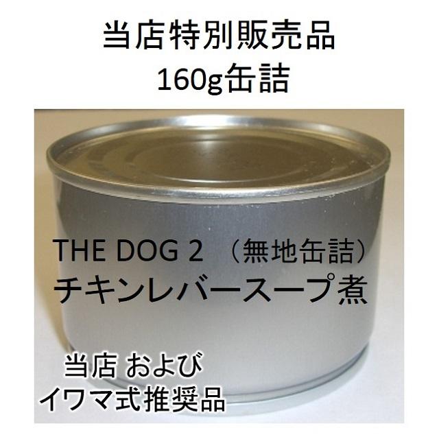 THE DOG 2(ザ・ドッグ2番)チキンレバー・スープ煮160g缶詰(※無地の缶詰)