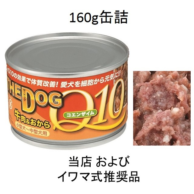 THE DOG(ザ・ドッグ)コエンザイムQ10・牛肉&おから160g缶詰