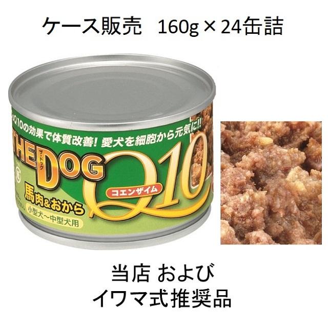 THE DOG(ザ・ドッグ)コエンザイムQ10・馬肉&おから160g缶詰×24個入(お得なケース販売)