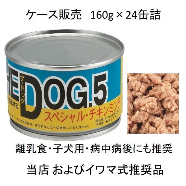 THE DOG 5(ザ・ドッグ5番)スペシャル・チキンミンチ160g缶詰×24個入(お得なケース販売)