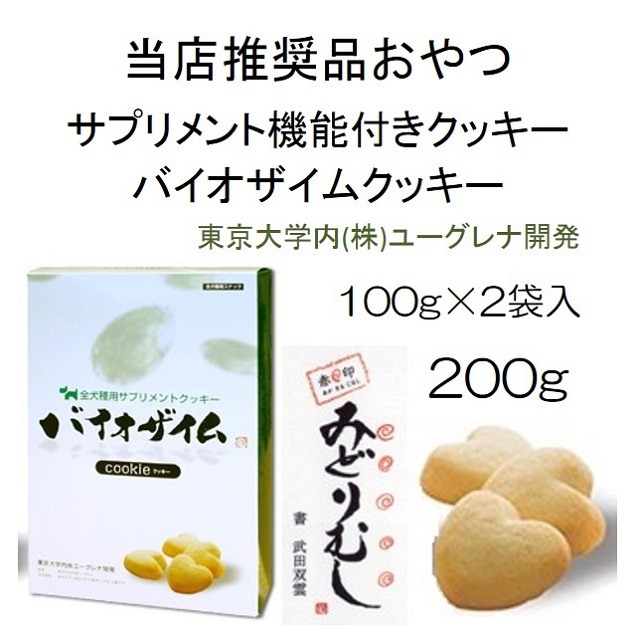 バイオザイムクッキー200g(東京大学内(株)ユーグレナ:みどりむし)