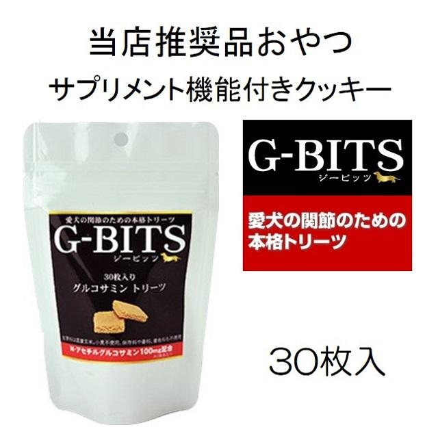 G-BITS(ジービッツ)・グルコサミントリーツ75g(約30枚入)