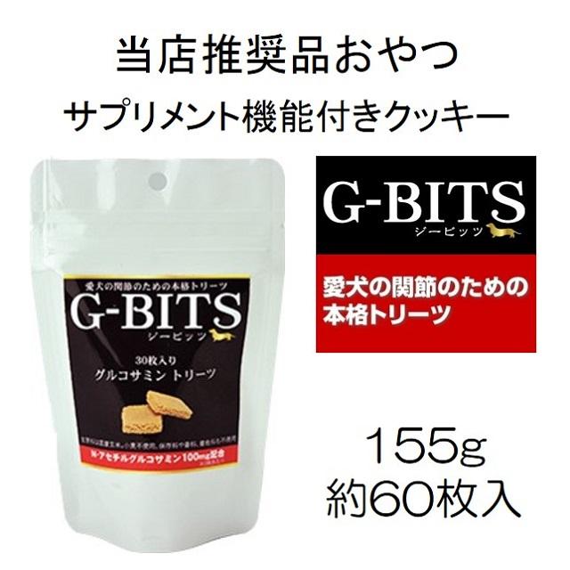 G-BITS(ジービッツ)・グルコサミントリーツ155g(約60枚入)