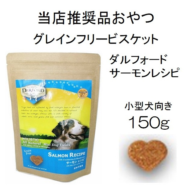 ダルフォード・サーモンレシピ with クランベリー&ブルーベリー・グレインフリー・ビスケット・(小型犬向)150g
